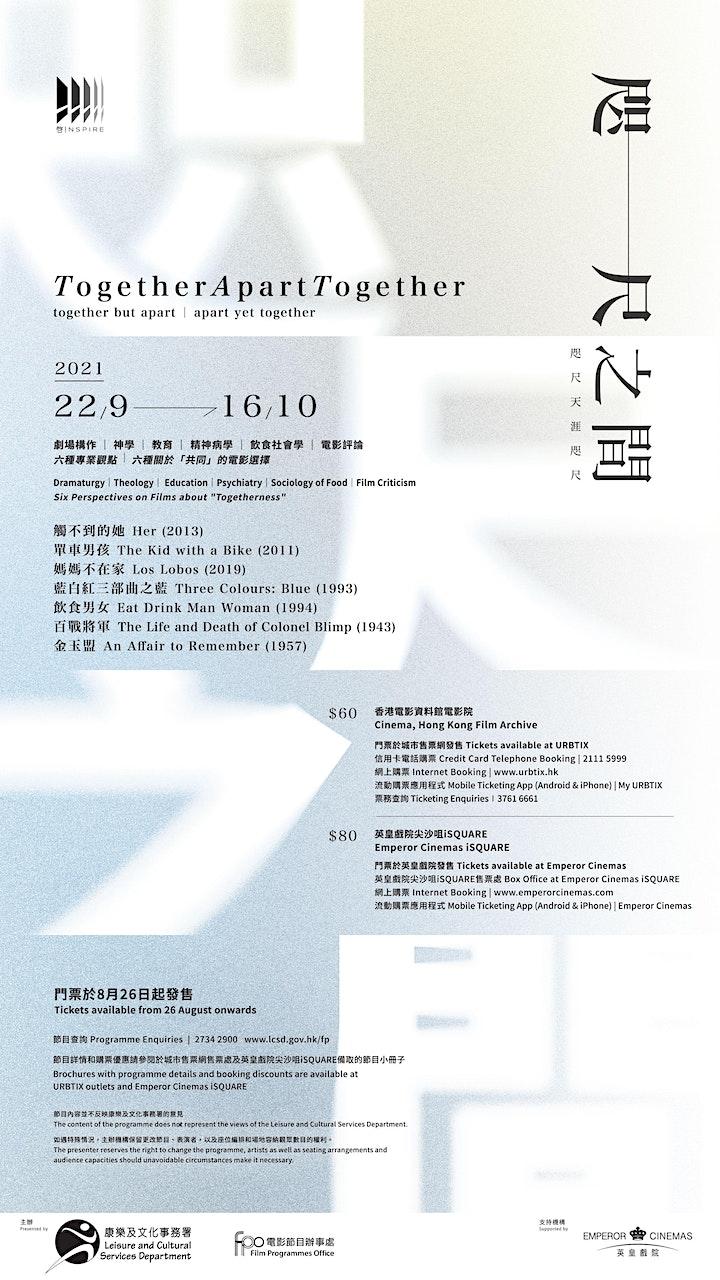 啓系列︰咫尺之間 !NSPIRE Series: TogetherApartTogether image