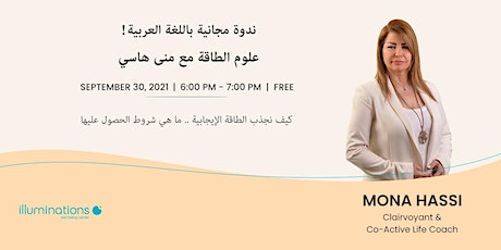 Free seminar in Arabic! Energy Sciences with Mona Hassi tickets