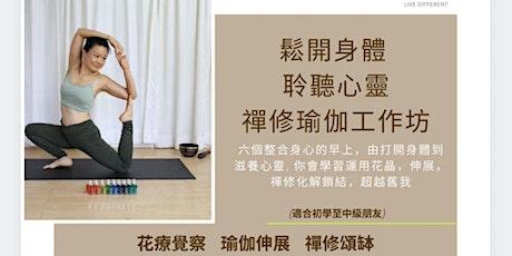 鬆開身體 聆聽心靈 襌修瑜伽工作坊 - 襌修篇 tickets