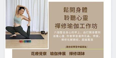鬆開身體 聆聽心靈 襌修瑜伽工作坊 - 瑜伽篇 tickets
