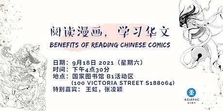 阅读漫画,学习华文 (Benefits of Reading Chinese Comics) tickets