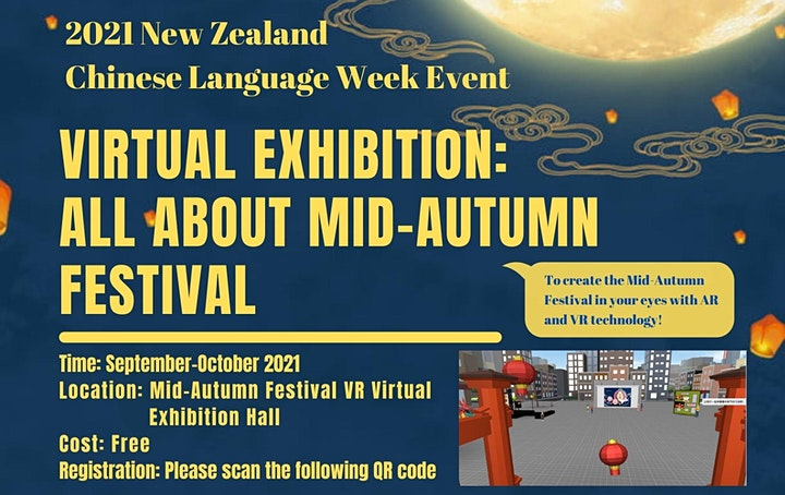 Virtual Exhibition: ALL ABOUT MID-AUTUMN FESTIVAL 庆中秋线上展览会 image