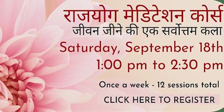 Raj Yog Meditation - Hindi Online Course (12 Weeks) tickets