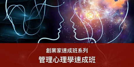 管理心理學速成班 (18/10) tickets