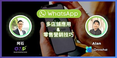 WhatsApp Business 多人登入&數碼營銷技巧 - 網路行銷玩家 OMP 阿石 x Omnichat Alan 直播活動 tickets
