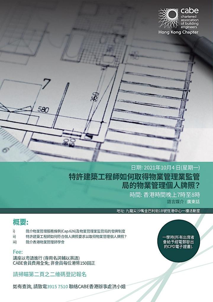 特許建築工程師如何取得物業管理業監管局的物業管理個人牌照? image