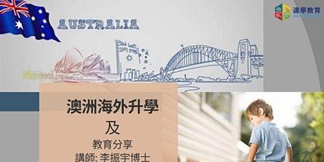 澳洲海外升學 及教育分享 tickets