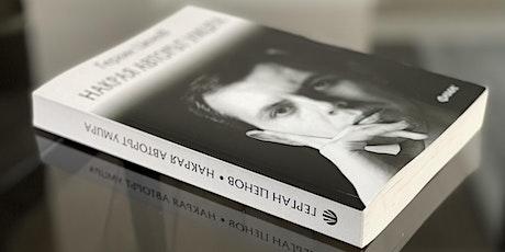 """""""Накрая авторът умира"""" - представяне на дебютната книга на Герган Ценов tickets"""