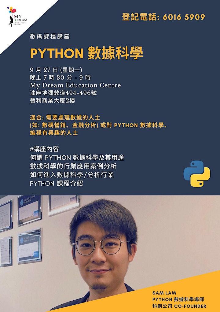 PYTHON 數據科學 (數碼課程免費講座) image