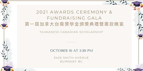 Taiwanese Canadian Scholarship Award Ceremony &  Fundraising Gala tickets