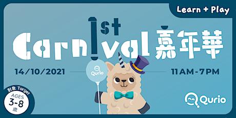 Qurio橋奧教育一週年嘉年華 (學+玩體驗日) tickets