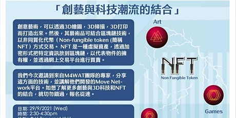創藝與科技潮流的結合 - NFT 研討會 tickets