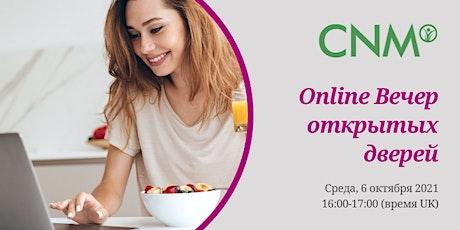 CNM Russia: Online Вечер открытых дверей - 6 октября 2021 tickets