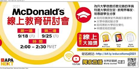 2021 McDonald's Online Education Workshop tickets