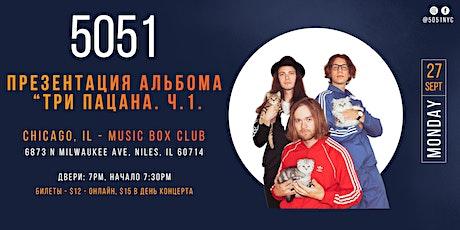 5051 - TRI PACANA in CHICAGO @ Music Box Club tickets