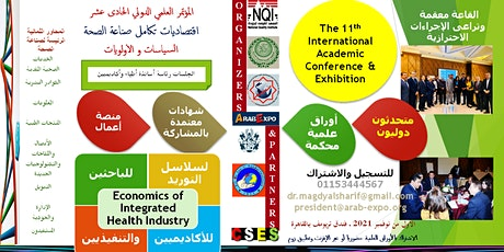 """11th Arab Expo Business Forum: """" Economics of  Integrated Health Industry """" tickets"""