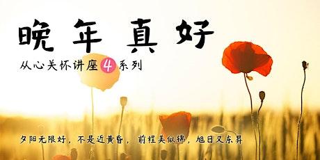 从心关怀>第四系列讲座报名(18/09) tickets