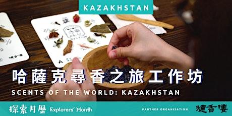 Scents of the world: Kazakhstan 哈薩克尋香之旅工作坊 tickets