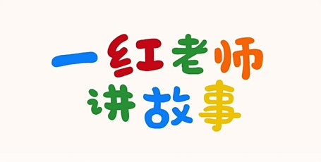 【一红老师讲故事】| Read Chinese tickets