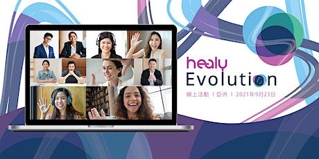 HEALY EVOLUTION 演化線上活動 tickets