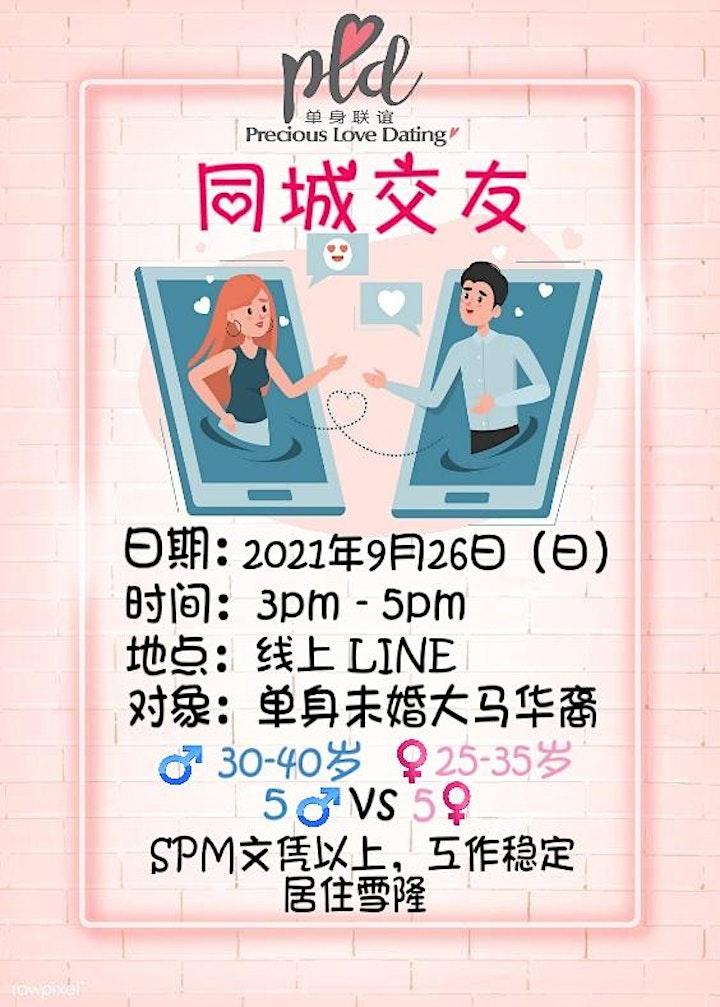 同城交友-雪隆(未婚青年) Virtual  Singles Dating image