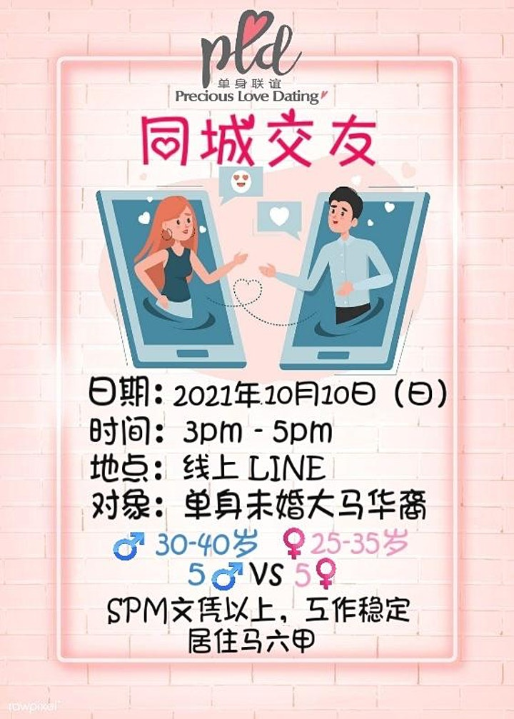 同城交友- 马六甲(未婚青年) Virtual  Singles Dating image