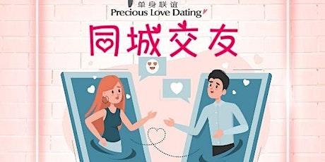 同城交友- 马六甲(未婚青年) Virtual  Singles Dating tickets