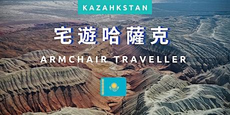 The Armchair Traveller: Kazakhstan  宅遊哈薩克 | Explorers' Month tickets