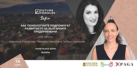 Как технологиите подпомогат развитието на българките предприемачи  FF Sofia tickets