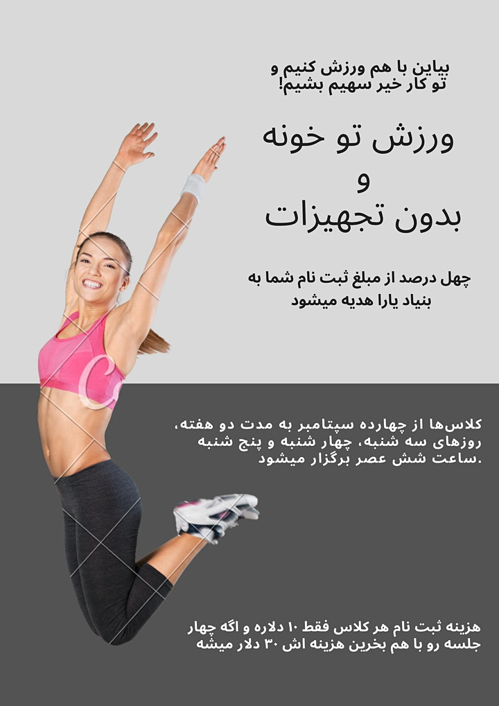 Body Weight Exercise at Home image