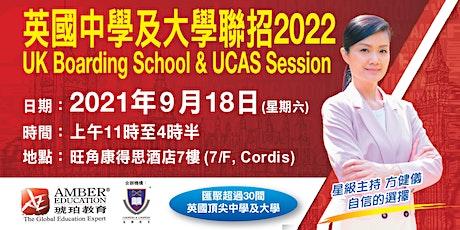 英國中學及大學聯招 UK Boarding School &  UCAS Session 2022 tickets