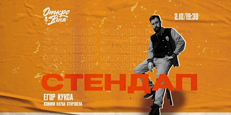 Russian Stand Up In Vienna - Egor Kuksa (TNT Chann tickets