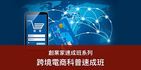 跨境電商科普速成班(6/10) tickets