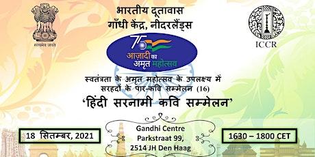 Sarhadon ke paar - Hindi Sarnami Kavi Sammelan tickets