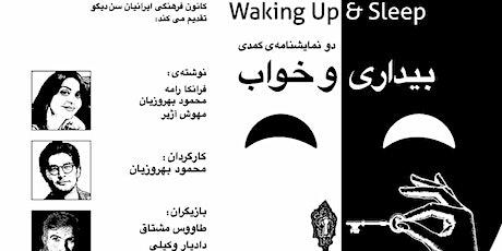 دو نمایشنامه ی کمدی: بیداری و خواب ( شنبه ۹ اکتبر ) tickets