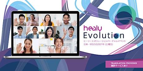Healy Evolution Virtual Event   l   ヒーリーエボリューションバーチャルイベント tickets