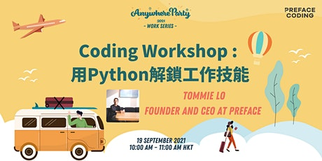 AnywhereParty Work Series - Coding Workshop : 用Python解鎖工作技能 (Public) tickets