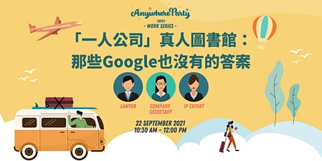 AnywhereParty Work Series - 「一人公司」真人圖書館: 那些Google也沒有的答案 (Public) tickets