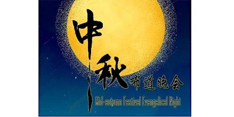 中秋節佈道晚會 Mid-Autumn (Mooncake) Festival Evangelistic Night tickets