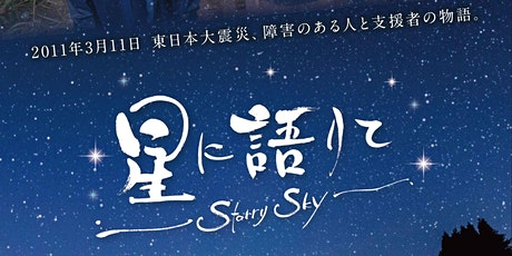 "SEJSCC presents ""Talking to the Starry Sky"" Film Screening tickets"