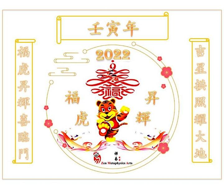 《福虎昇辉》的线上讲座 image