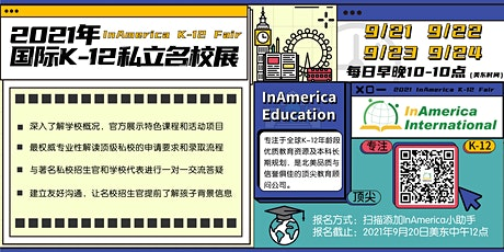 【Registration is Opened】InAmerica 3rd Annual K-12 Private School Fair 2021 tickets