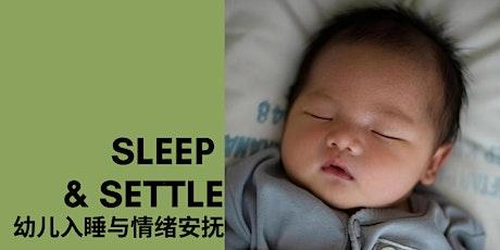 Sleep & Settle 幼儿入睡与情绪安抚 tickets
