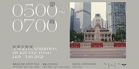 """《卯時》唐潔宜個展  """"0500 - 0700"""" A SOLO EXHIBITION BY KIT YEE TONG tickets"""