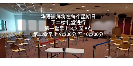 华语主日崇拜 第二堂 (9月19日)(只限已接种两剂疫苗者) tickets