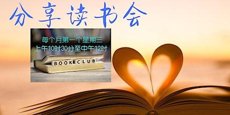 分享读书会线上导读《父亲平藩的一生》| Read Chinese tickets