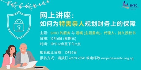 (Mandarin Talk) 网上讲座:如何为特需亲人规划财务上的保障 tickets