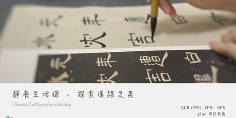 靜養生活課 - 探索漢隸之美 Chinese Calligraphy Workshop tickets