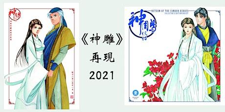 《神雕》再现 2021 | Read Chinese tickets