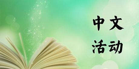 (线上)东亚-澳大利亚迁徙路线的候鸟 | Read Chinese tickets